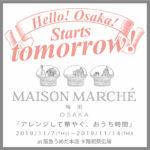 いよいよ明日からスタート! 11/7-14 at 阪急梅田本店