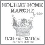 『神戸阪急』 Holiday Home Marche by WAKO 本日よりスタート